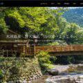 野天風呂 山の家のWebサイトを開設しました。